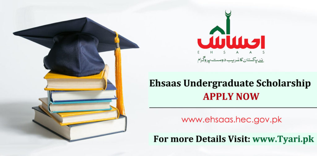 How to Apply Online For Ehsaas Undergraduate Scholarship
